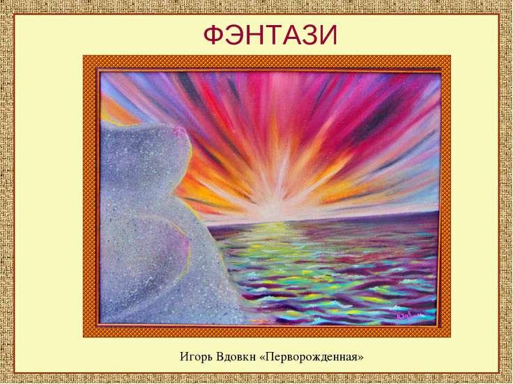 ФЭНТАЗИ Игорь Вдовкн «Перворожденная»