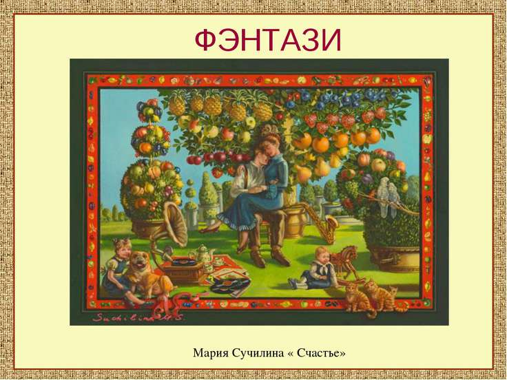 ФЭНТАЗИ Мария Сучилина « Счастье»