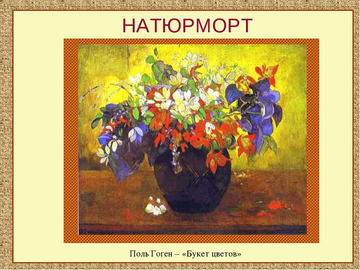 НАТЮРМОРТ Поль Гоген – «Букет цветов»