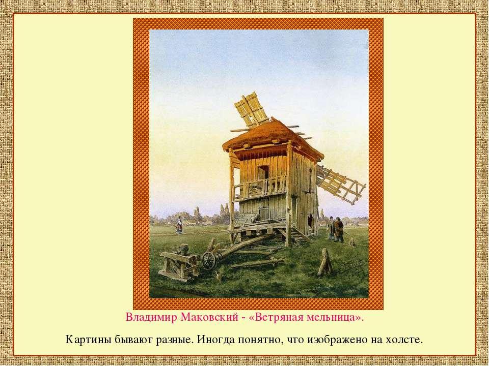 Владимир Маковский - «Ветряная мельница». Картины бывают разные. Иногда понят...