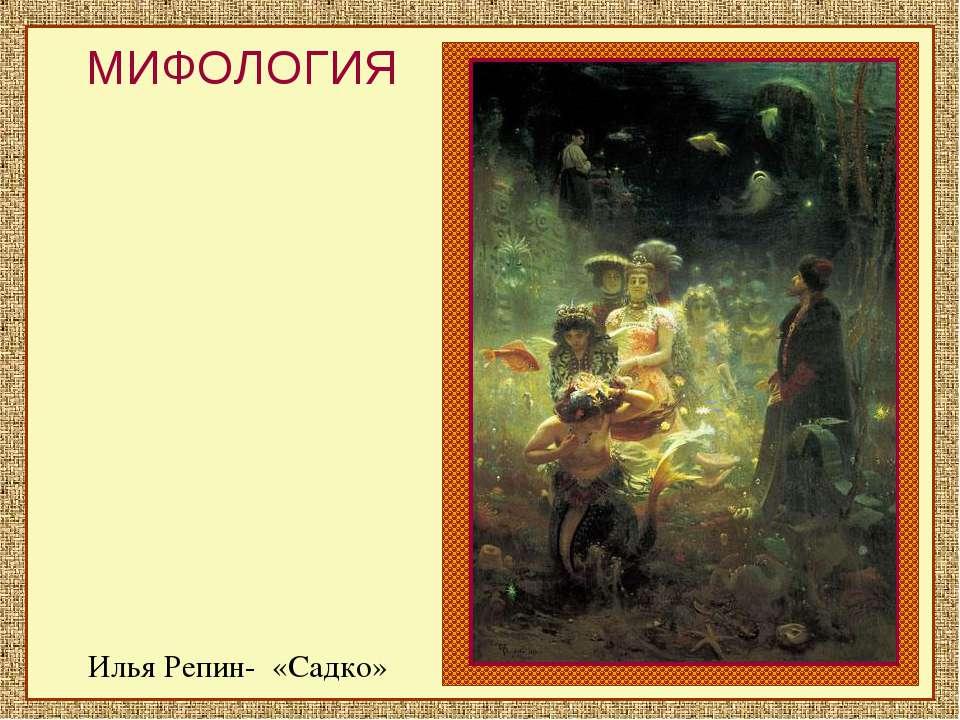 МИФОЛОГИЯ Илья Репин- «Садко»