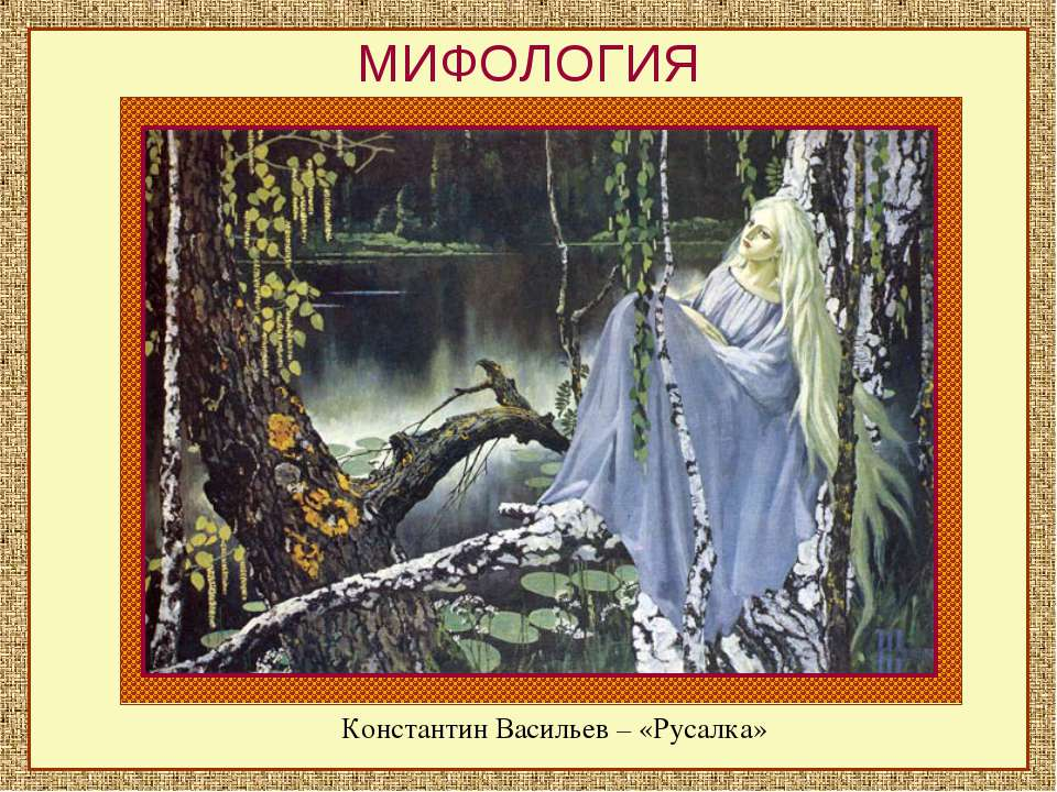 МИФОЛОГИЯ Константин Васильев – «Русалка»