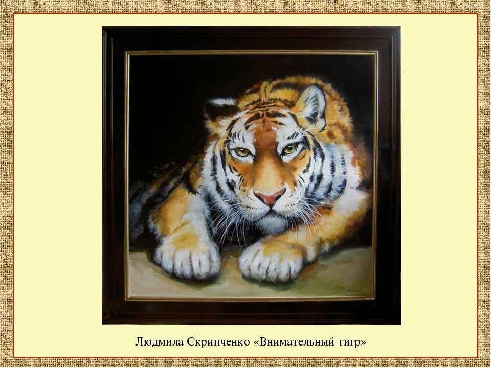 Людмила Скрипченко «Внимательный тигр»