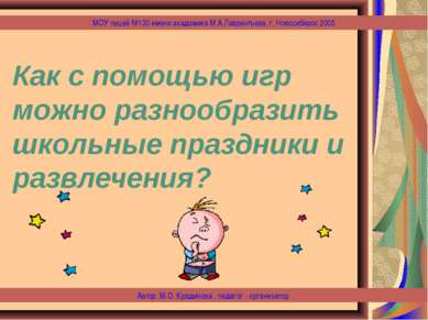 Автор: М.О. Крадинова , педагог - организатор МОУ лицей №130 имени академика ...