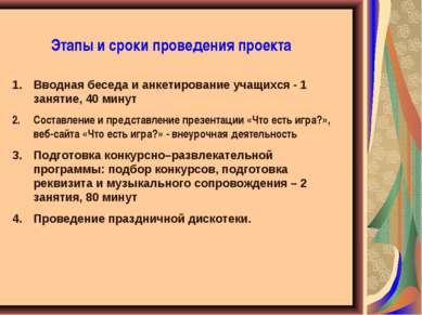 Этапы и сроки проведения проекта Вводная беседа и анкетирование учащихся - 1 ...
