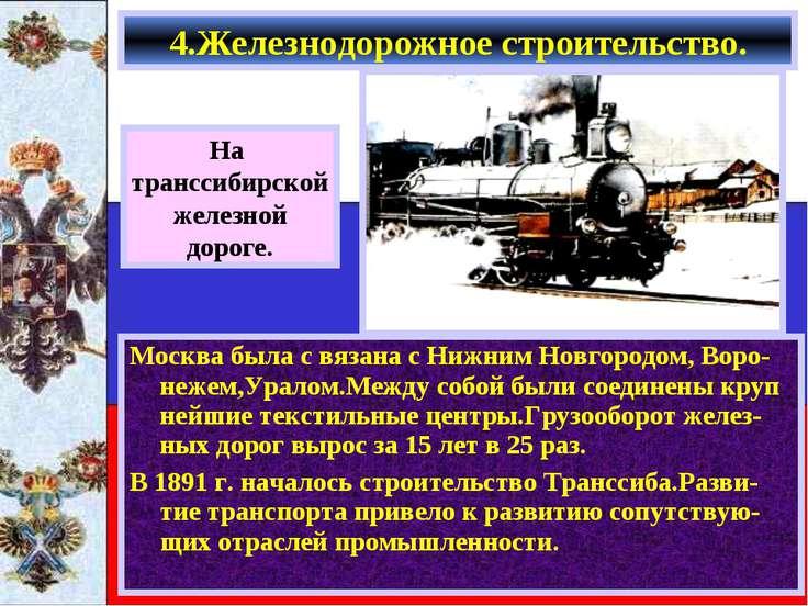 Москва была с вязана с Нижним Новгородом, Воро-нежем,Уралом.Между собой были ...