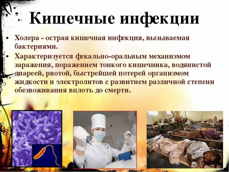 Кишечные инфекции Холера - острая кишечная инфекция, вызываемая бактериями. Х...