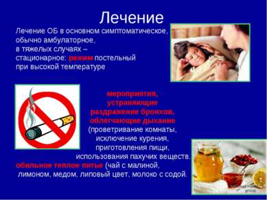 Лечение Лечение ОБ в основном симптоматическое, обычно амбулаторное, в тяжелы...