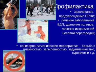 Профилактика Закаливание, предупреждение ОРВИ; Лечение заболеваний ВДП, удале...