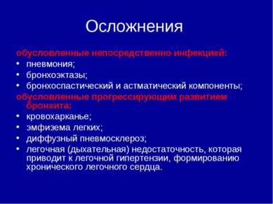 Осложнения обусловленные непосредственно инфекцией: пневмония; бронхоэктазы; ...