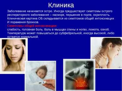 Клиника Заболевание начинается остро. Иногда предшествуют симптомы острого ре...
