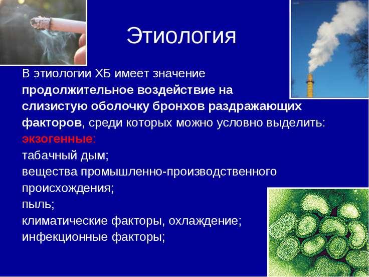 Этиология В этиологии ХБ имеет значение продолжительное воздействие на слизис...