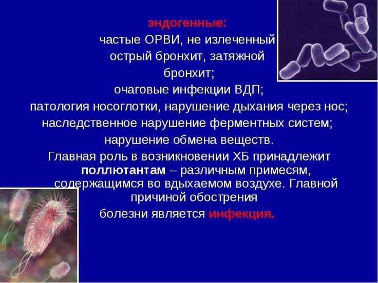 эндогенные: частые ОРВИ, не излеченный острый бронхит, затяжной бронхит; очаг...