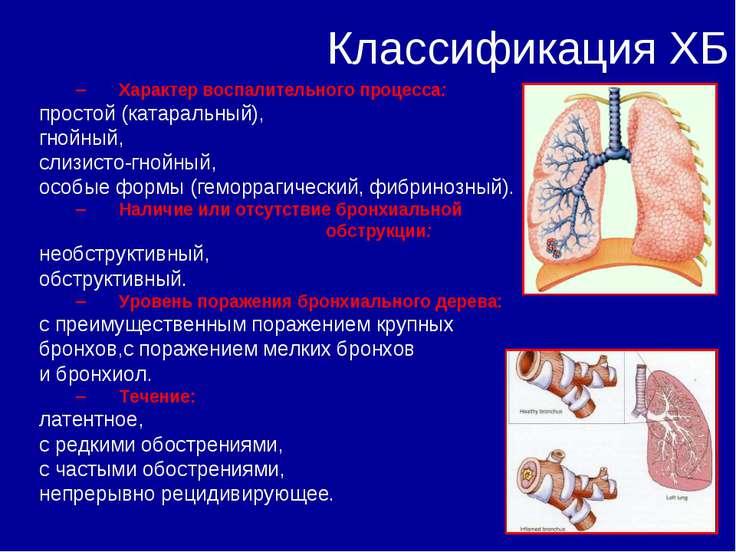 Классификация ХБ Характер воспалительного процесса: простой (катаральный), гн...