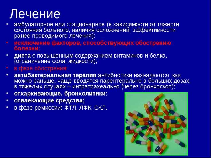 Лечение амбулаторное или стационарное (в зависимости от тяжести состояния бол...