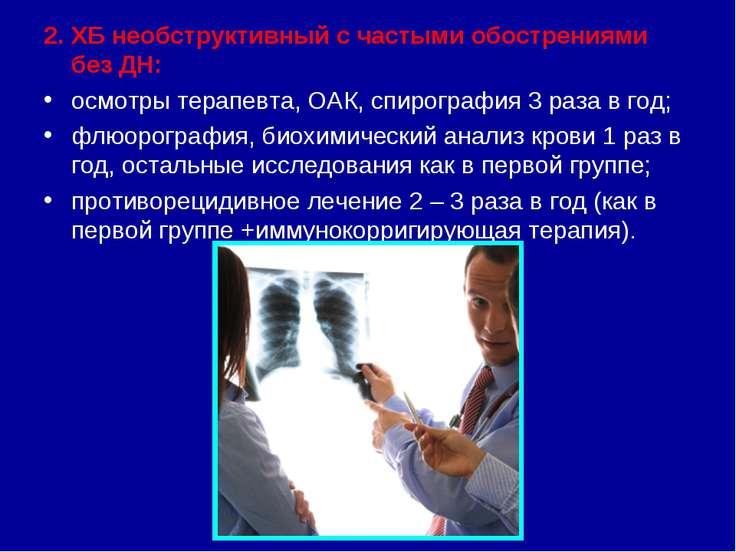 2. ХБ необструктивный с частыми обострениями без ДН: осмотры терапевта, ОАК, ...