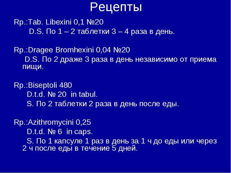 Рецепты Rp.:Tab. Libexini 0,1 №20 D.S. По 1 – 2 таблетки 3 – 4 раза в день. R...