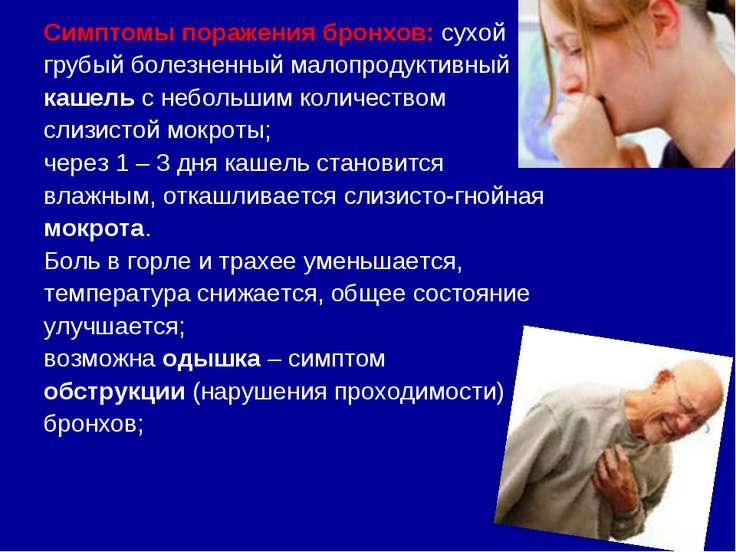 Симптомы поражения бронхов: сухой грубый болезненный малопродуктивный кашель ...