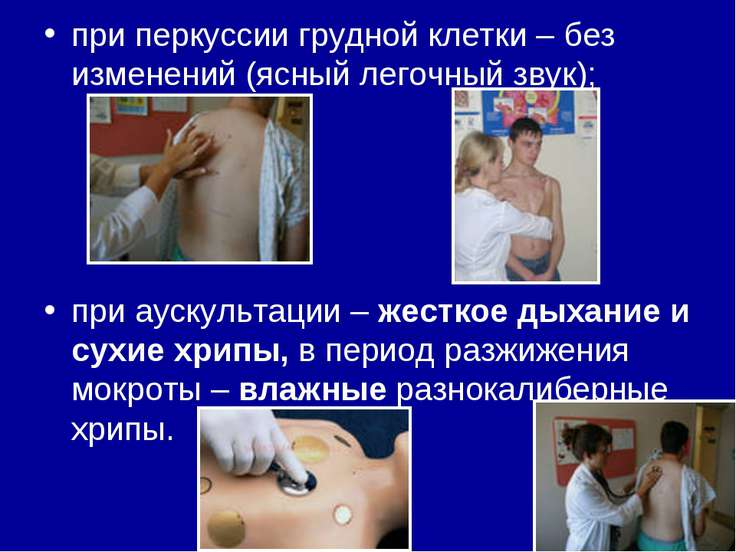 при перкуссии грудной клетки – без изменений (ясный легочный звук); при ауску...