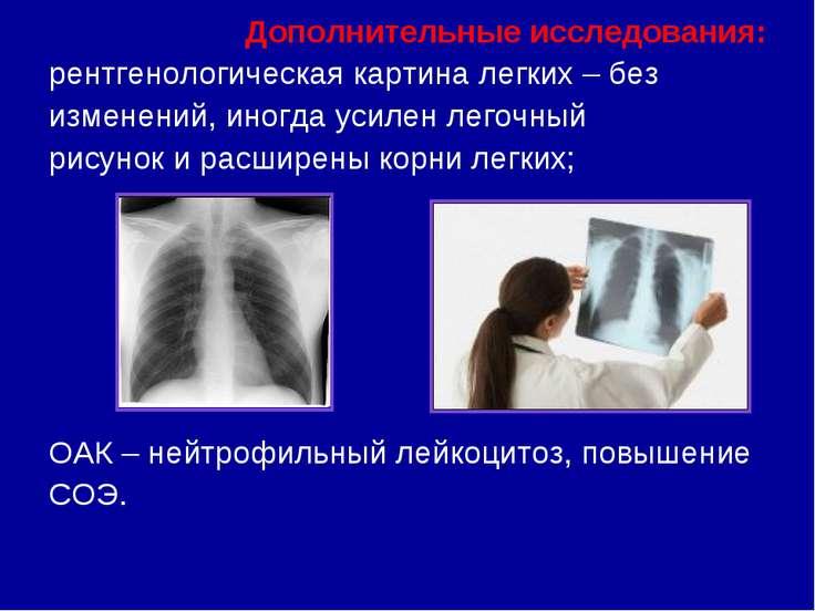 Дополнительные исследования: рентгенологическая картина легких – без изменени...