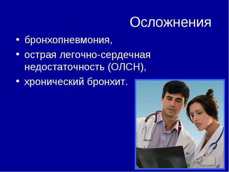 Осложнения бронхопневмония, острая легочно-сердечная недостаточность (ОЛСН), ...