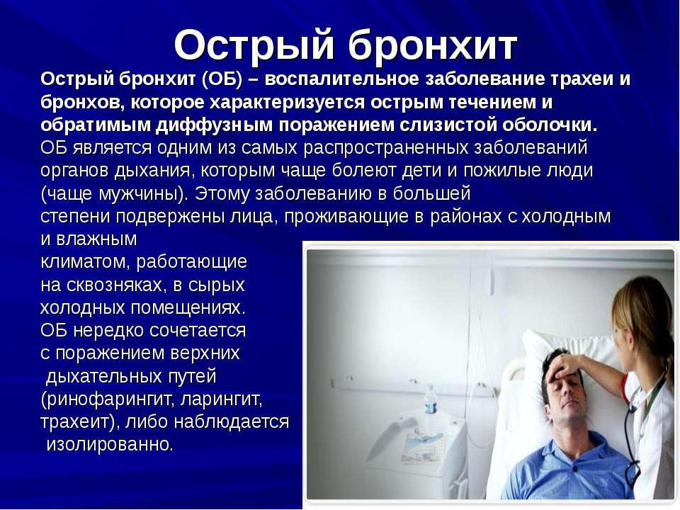 Острый бронхит Острый бронхит (ОБ) – воспалительное заболевание трахеи и брон...