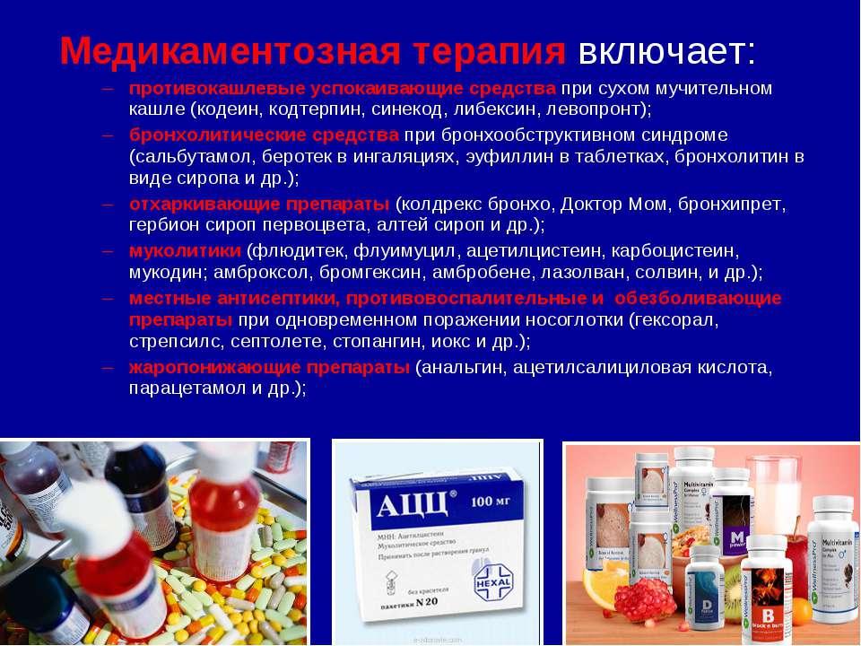 Медикаментозная терапия включает: противокашлевые успокаивающие средства при ...
