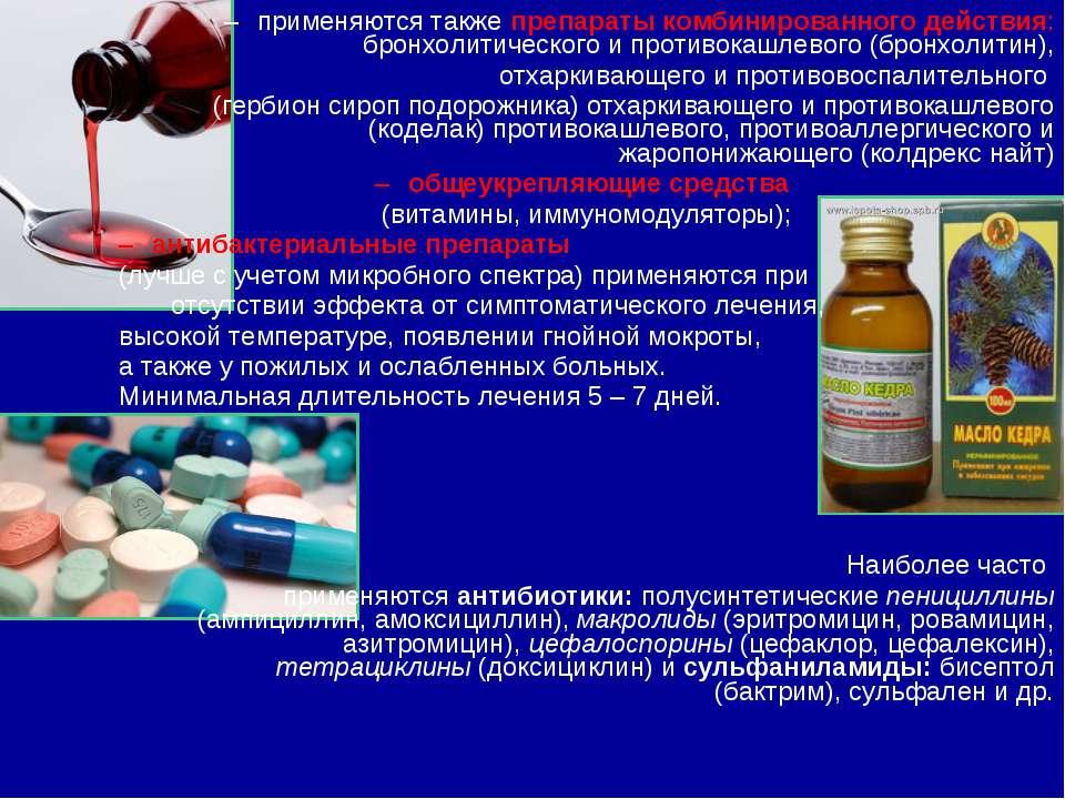 применяются также препараты комбинированного действия: бронхолитического и пр...