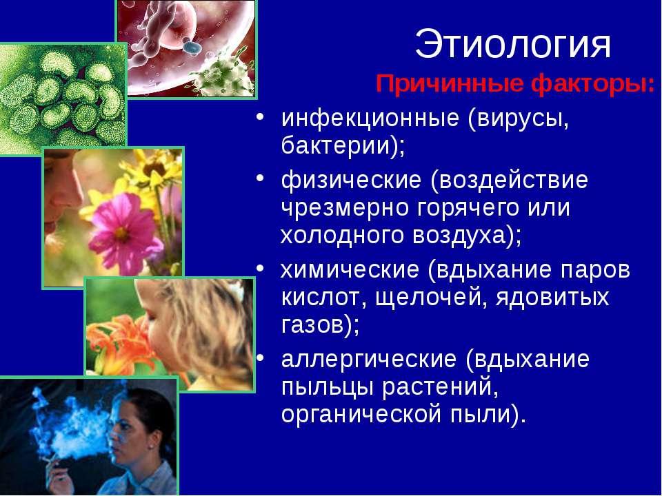 Этиология Причинные факторы: инфекционные (вирусы, бактерии); физические (воз...