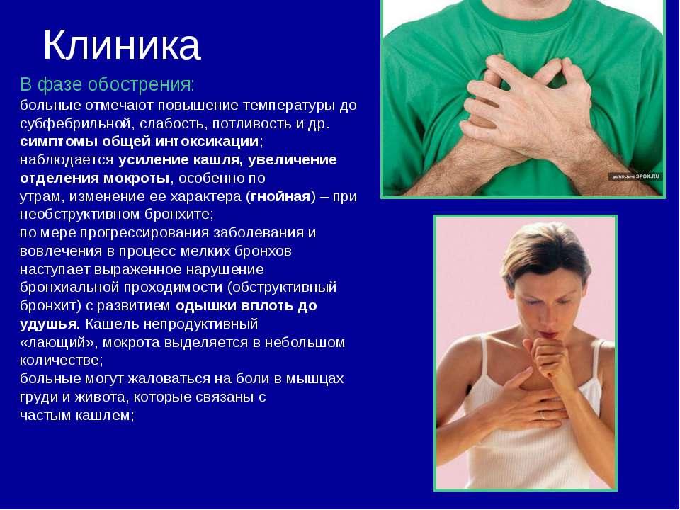 Клиника В фазе обострения: больные отмечают повышение температуры до субфебри...
