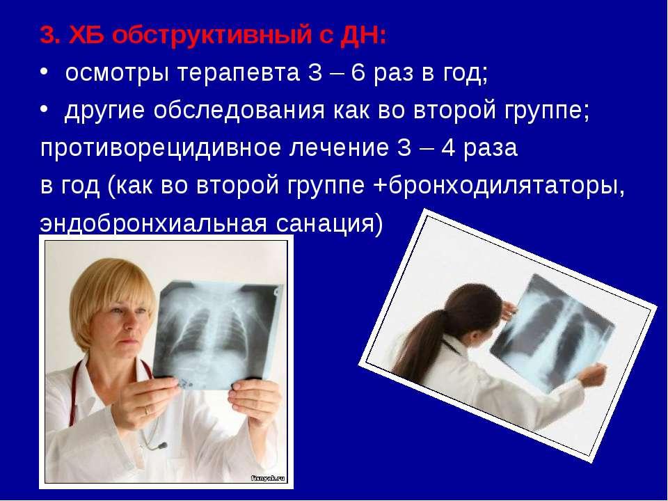 3. ХБ обструктивный с ДН: осмотры терапевта 3 – 6 раз в год; другие обследова...
