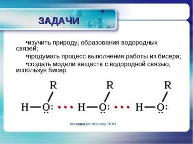 ЗАДАЧИ изучить природу, образования водородных связей; продумать процесс выпо...