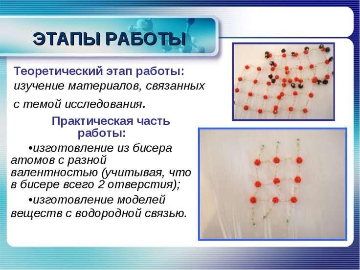 Практическая часть работы: изготовление из бисера атомов с разной валентность...