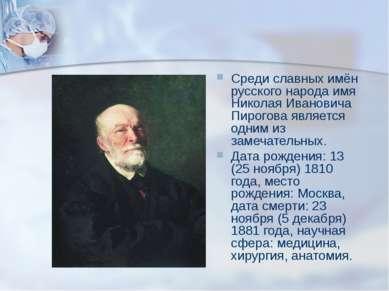 Среди славных имён русского народа имя Николая Ивановича Пирогова является од...