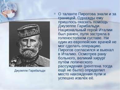 О таланте Пирогова знали и за границей. Однажды ему пришлось оказать помощь Д...