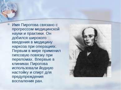 Имя Пирогова связано с прогрессом медицинской науки и практики. Он добился ши...