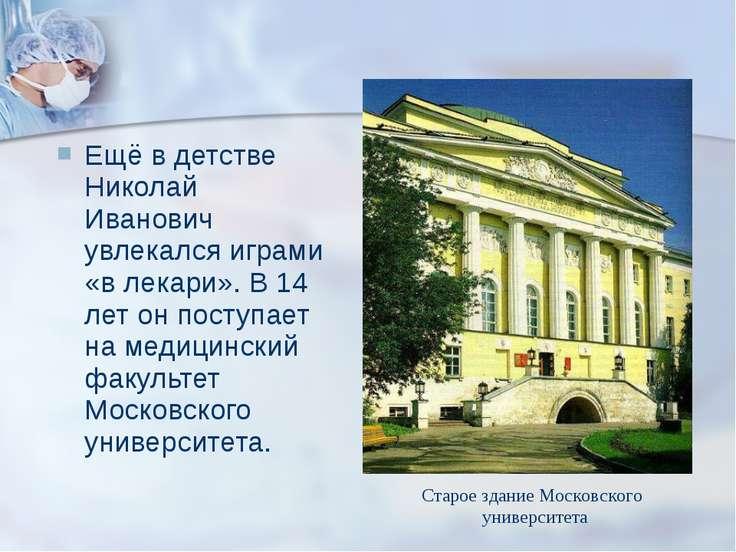 Ещё в детстве Николай Иванович увлекался играми «в лекари». В 14 лет он посту...