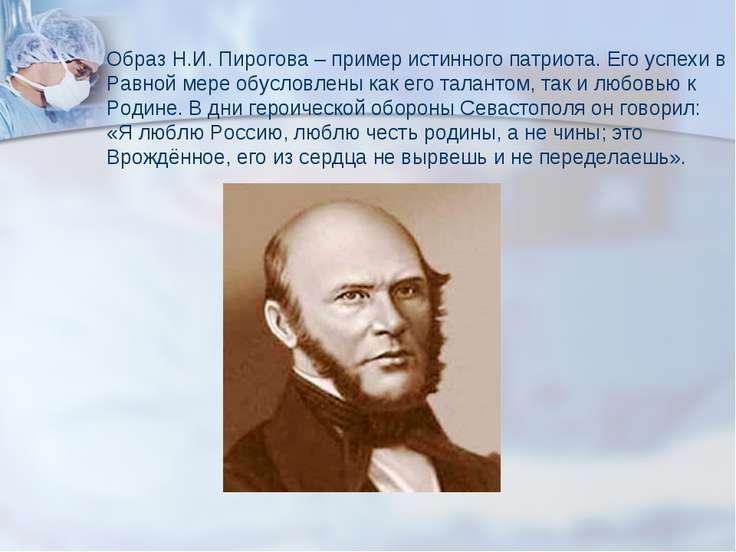 Образ Н.И. Пирогова – пример истинного патриота. Его успехи в Равной мере обу...