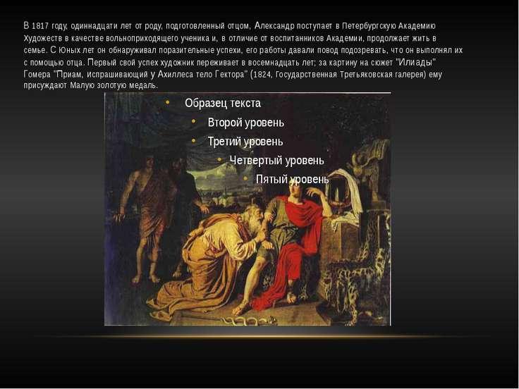 В 1817 году, одиннадцати лет от роду, подготовленный отцом, Александр поступа...