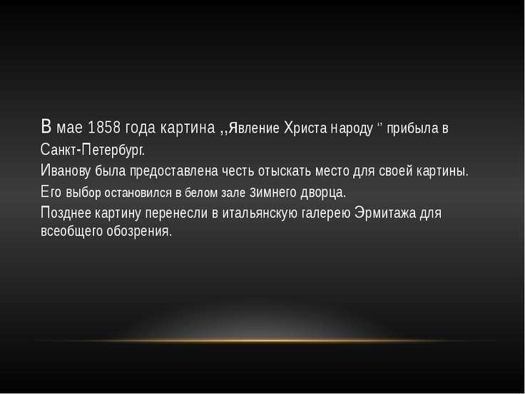 В мае 1858 года картина ,,явление Христа народу '' прибыла в Санкт-Петербург....