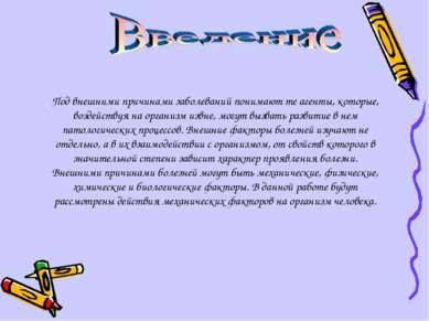 Под внешними причинами заболеваний понимают те агенты, которые, воздействуя н...