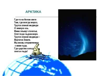 АРКТИКА Где-то на белом свете Там, где всегда мороз, Трутся спиной медведи О ...