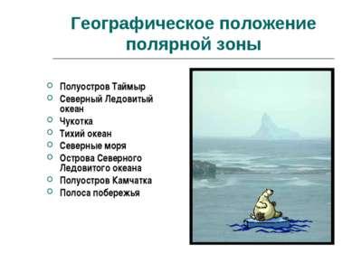 Географическое положение полярной зоны Полуостров Таймыр Северный Ледовитый о...