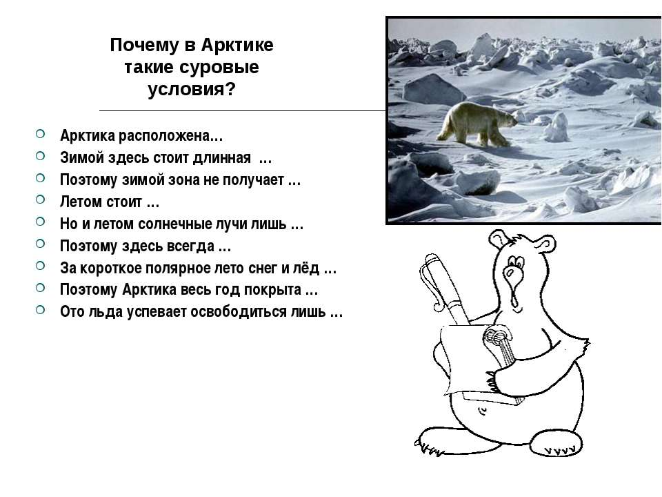 Почему в Арктике такие суровые условия? Арктика расположена… Зимой здесь стои...