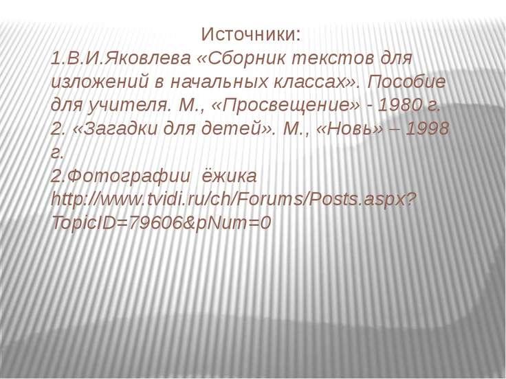 Источники: 1.В.И.Яковлева «Сборник текстов для изложений в начальных классах»...