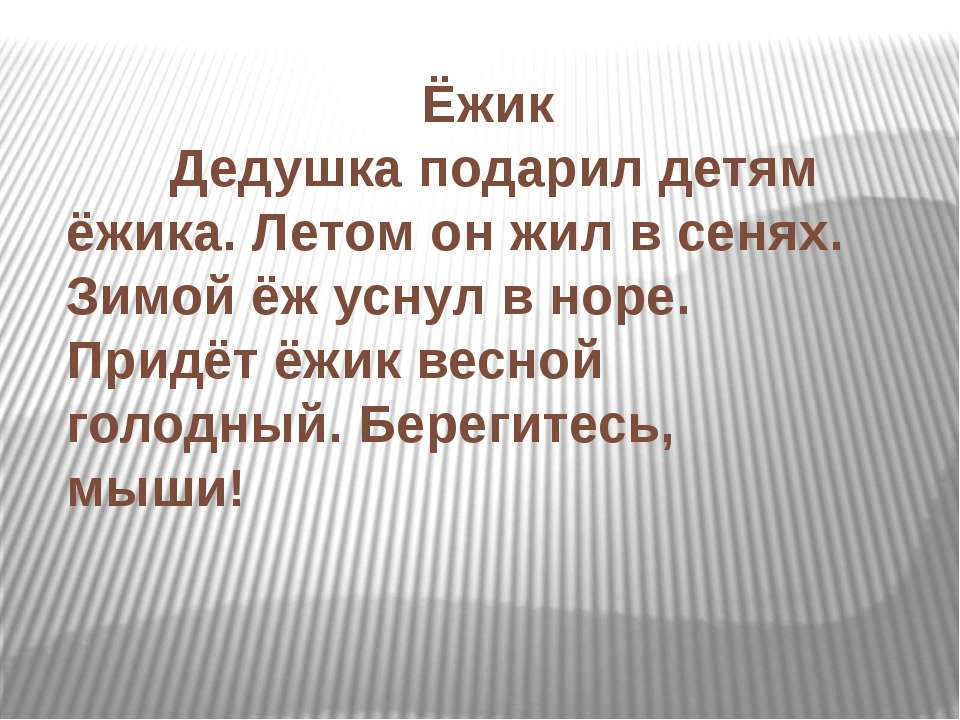 Ёжик Дедушка подарил детям ёжика. Летом он жил в сенях. Зимой ёж уснул в норе...