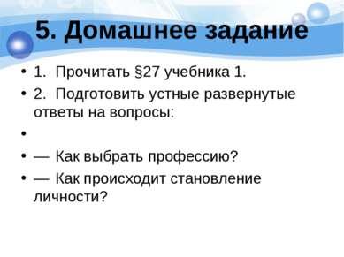 5. Домашнее задание 1. Прочитать §27 учебника 1. 2. Подготовить устные развер...