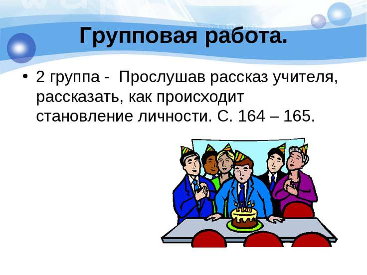 Групповая работа. 2 группа - Прослушав рассказ учителя, рассказать, как проис...