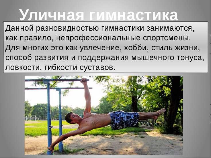 Уличная гимнастика Данной разновидностью гимнастики занимаются, как правило, ...