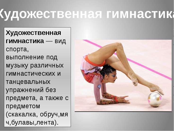 Художественная гимнастика Художественная гимнастика— вид спорта, выполнение ...